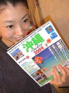 Book OKINAWA