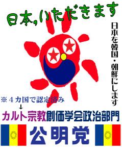 sokakomei.jpg