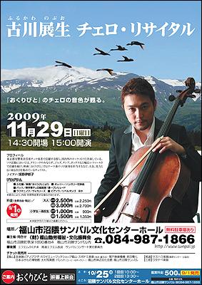古川展生チェロリサイタルポスター