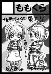 momokura.jpg