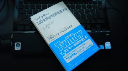 ツイッター140文字が世界を変える