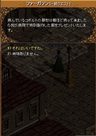 赤石クエスト6-3