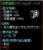 赤石クエスト6-8