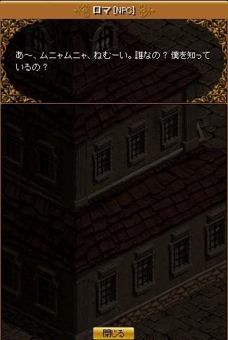 赤石クエスト8-3