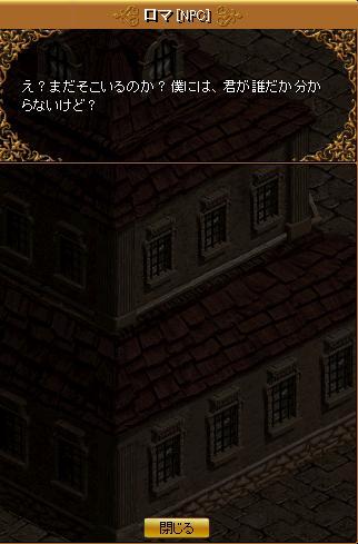 赤石クエスト8-4