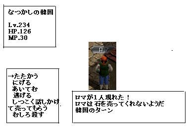 赤石クエスト8-5