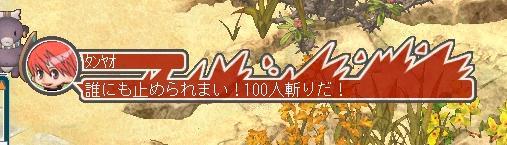 タンヤオ100人斬り