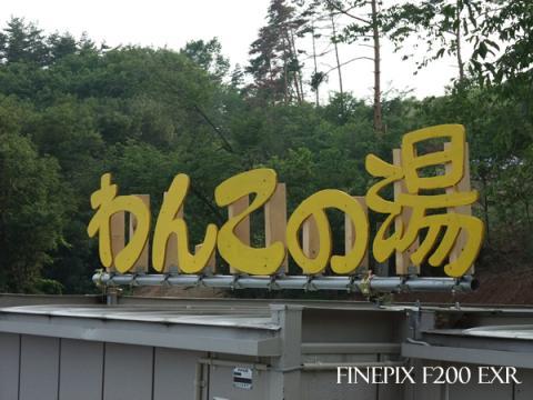 本栖湖Camp16