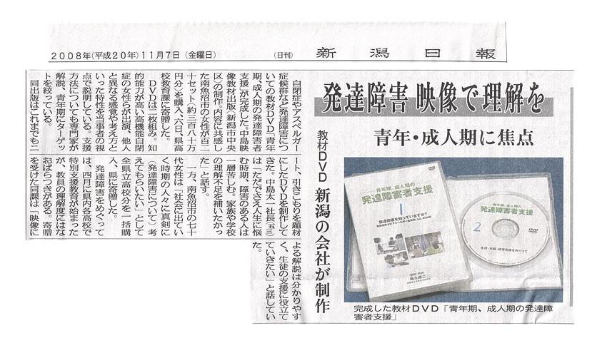 nippo_20081107.jpg