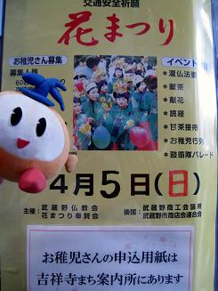 kittan hanamatsuri kokuchi blog
