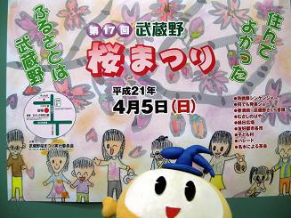 kittan sakuramatsuri kokuchi  blog