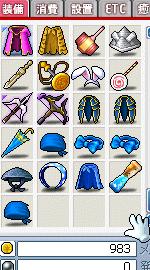 青い装備欄