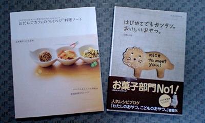 レシピ本♪