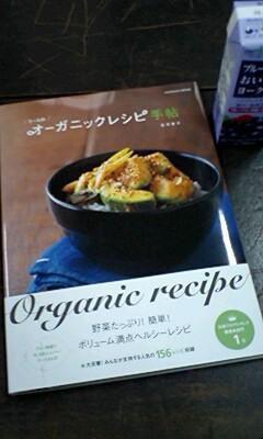 レシピ本うーらさん