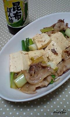 豆腐豚ネギ昆布ポン炒め