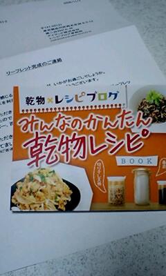 乾物レシピBOOK