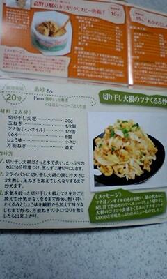 乾物レシピBOOKあゆさん.
