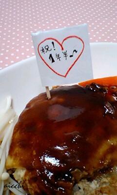 ベジ豆腐ハンバーグ記念日