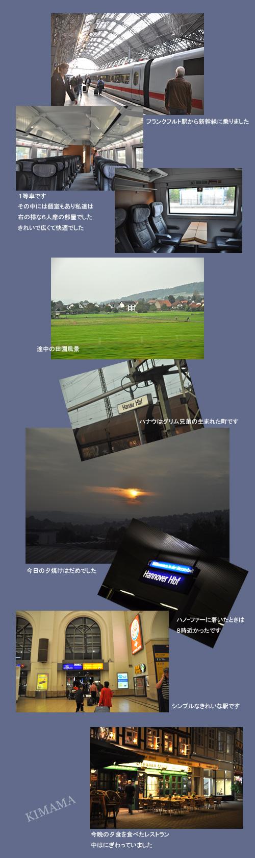 9月29日新幹線