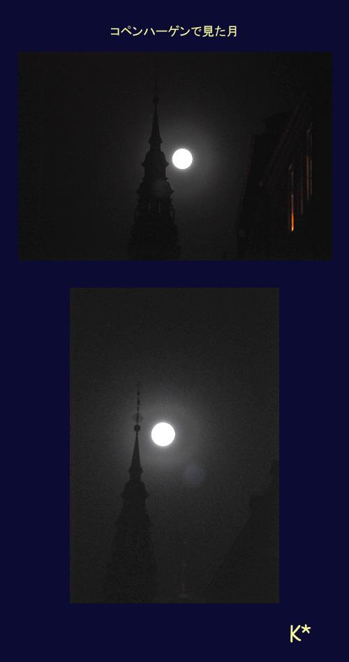 10月5日満月