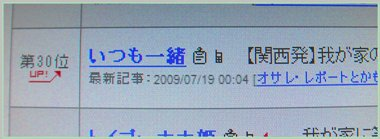 XS人気30位-090720