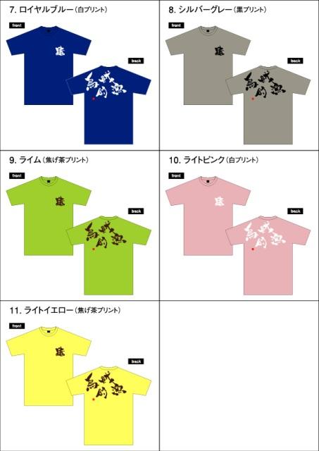 Ikaturiryo-T_2.jpg