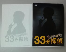 33tantei_3.jpg