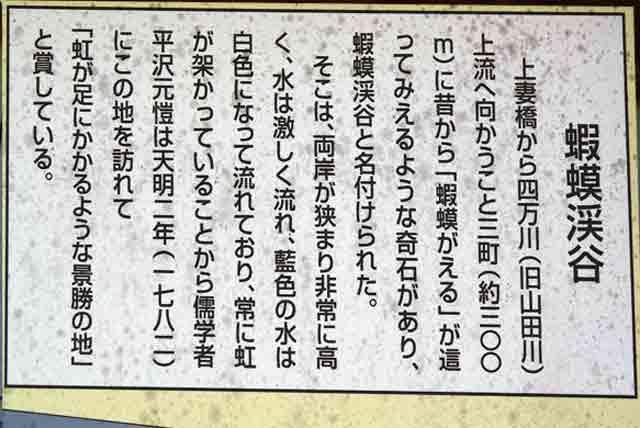 090418蝦蟆渓谷09
