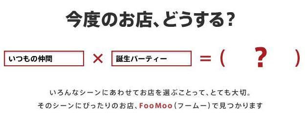 FooMoo