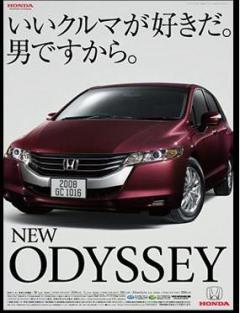 ODESSY