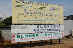 真岡鉄道_2