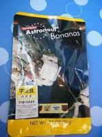 宇宙食バナナ
