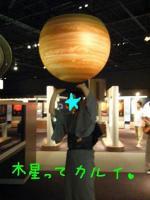 木星を持ち上げる