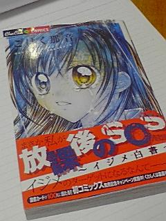 初コミックス