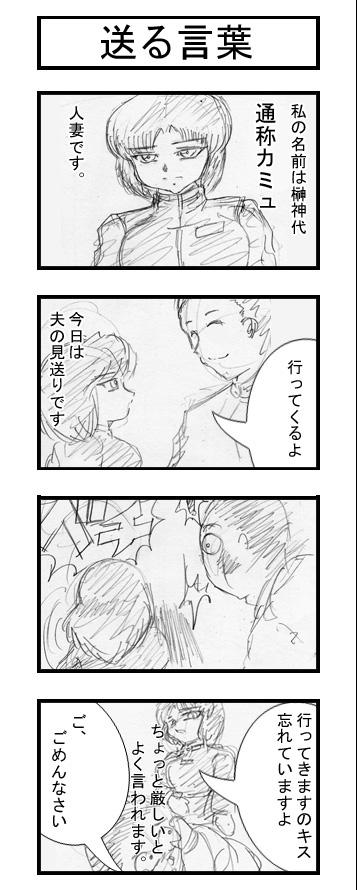 GOGOカミュさん0001