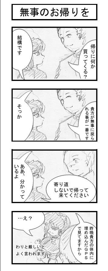 GOGOカミュさん0002