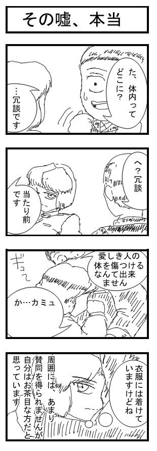 GOGOカミュさん0003