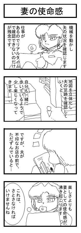 GOGOカミュさん!0004