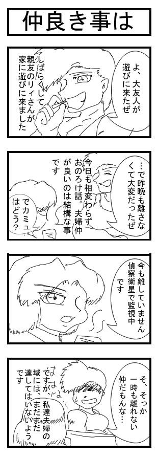 GOGOカミュさん\GOGOカミュさん!0005