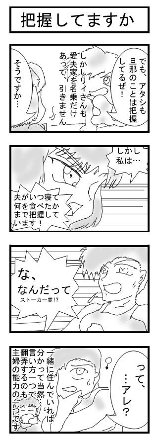 カミュさんGOGO!0006