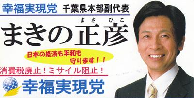 政党幸福実現党まきの正彦氏.jpg