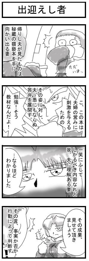 GOGOカミュさん!0008
