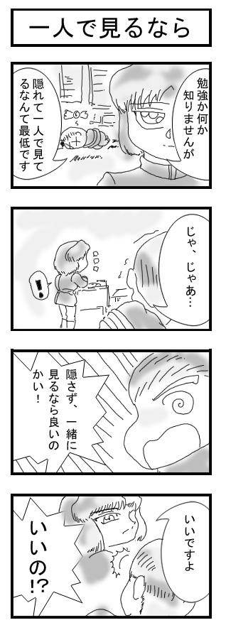 GOGOカミュさん!0009