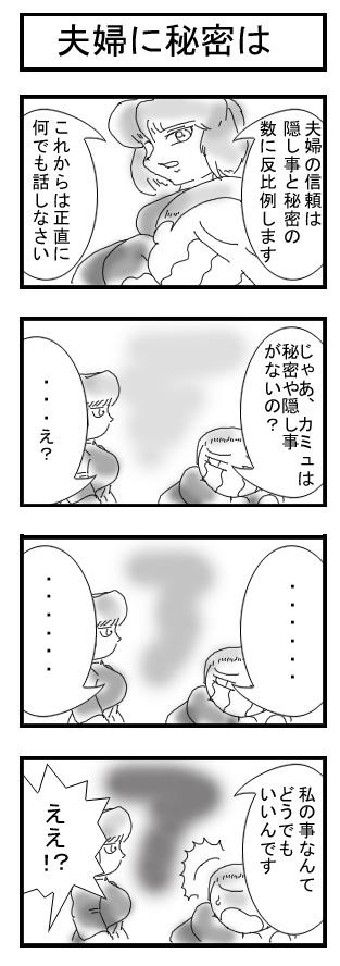 GOGOカミュさん!0011