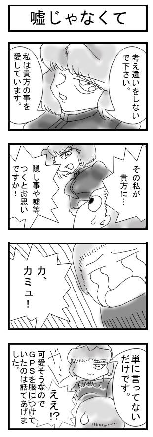 GOGOカミュさん!0012