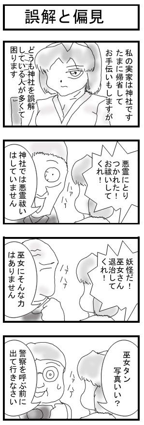GOGOカミュさん!0013
