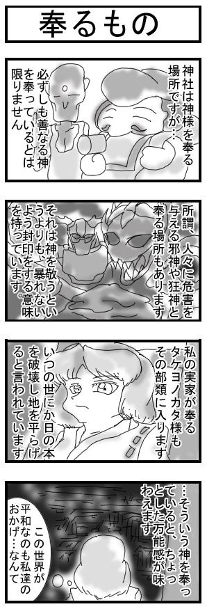 GOGOカミュさん!0014