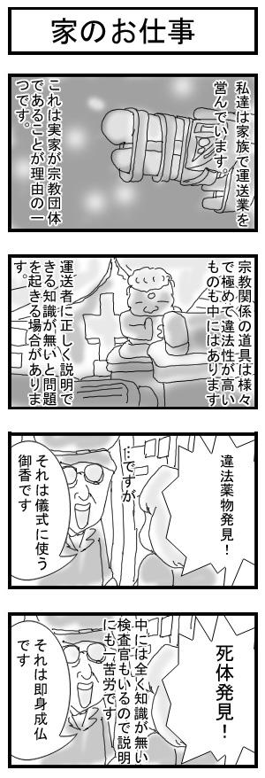 GOGOカミュさん!0015