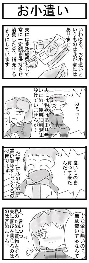 GOGOカミュさん!0016