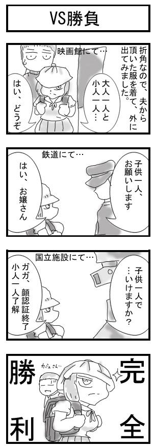 GOGOカミュさん!0018